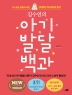 아기 발달 백과(김수연의)(개정판)