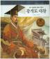 광개토 대왕(만주 대평원을 호령한 정복자)(헤밍웨이 테마 위인 28)(양장본 HardCover)
