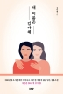 내 이름은 김다혜