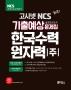 한국수력원자력(주) 기출예상 실전모의고사 문제집(2021)(고시넷 NCS)