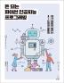 돈 되는 파이썬 인공지능 프로그래밍(위키북스 데이터 사이언스 시리즈 70)