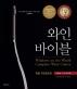 와인 바이블(2020 Edition)(개정증보판)(양장본 HardCover)