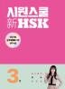 시원스쿨 신HSK 3급(CD1장포함)