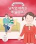 남자와 여자는 왜 달라요?: 만3-5세 미취학 아동 여자(우리 자녀 성경적 성교육 시리즈)(양장본 HardCover)