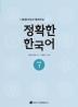 정확한 한국어 초급. 1(다문화가정과 함께하는)