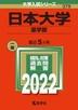 [해외]日本大學 藥學部 2022年版