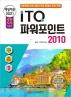 백발백중 ITQ 파워포인트 2010(2021 대비)(개정증보판 6판)