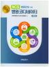 NCS 병원안내기반 병원코디네이터(3판)