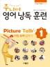 주니어 영어낭독 훈련 Picture Talk. 1: 사진 보며 말하기(CD1장포함)(I Can Talk series)