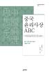 중국 윤리사상 ABC(중국근현대사상총서 9)(양장본 HardCover)
