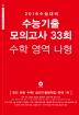 고등 수학 영역 나형 수능기출 모의고사 33회(2018)