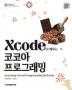 XCODE로 배우는 코코아 프로그래밍