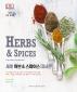 세계 허브 & 스파이스 대사전(Herbs & Spices)(DK)