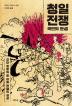청일전쟁: 국민의 탄생(질문의 책 20)