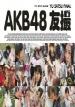 [����]AKB48����FINAL THE WHITE ALBUM