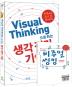 Visual Thinking으로 하는 생각 정리 기술