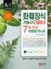 화훼장식기능사 필기시험 7일 완성 최종합격노트(2020)(개정증보판)