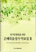 은혜복음성가 악보집. 3(성가대 합창을 위한)(CD1장포함)(스프링)