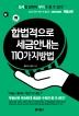 합법적으로 세금 안 내는 110가지 방법: 부동산편(2020)