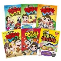 설민석의 한국사 대모험 1-13번+한국사는 살아있다 1-2번 시리즈 (전15권)