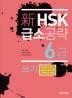 신 HSK 급소공략 6급: 쓰기