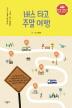 버스 타고 주말 여행(2018-2019)(개정판)