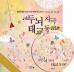 두뇌자극 태교동화(CD1장포함)