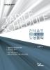 관세율표 및 상품학(2021 대비)(개정판)(관세사시험 대비 수험서 시리즈)