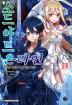 소드 아트 온라인. 18: 앨리시제이션 라스팅(J노블(J Novel))