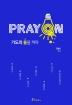 Pray On: 기도의 불을 켜라