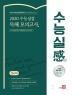 고등 독해 모의고사(총6회)(2020)(수능실감)