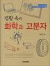 화학과 고분자(생활 속의)(석학 과학기술을 말하다 시리즈 12)(양장본 HardCover)