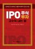 IPO 주식투자(양장본 HardCover)