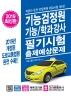 기능검정원 기능/학과강사 필기시험 출제예상문제(2019)