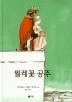 찔레꽃 공주(세계의 옛이야기 3)(양장본 HardCover)