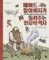 매머드 할아버지가 들려주는 인류의 역사(토토 생각날개 35)(양장본 HardCover)