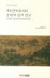 제2언어로서의 중국어 본체 연구(중국어교육과연구 2)