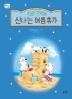 흰곰 가족의 신나는 여름휴가(책 읽는 우리 집 20)