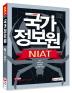 국가정보원 NIAT(2018)(합격공식)(개정판)