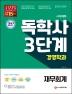 재무회계(독학사)(경영학과 3단계)(시대에듀)