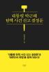 대통령 박근혜 탄핵 사건 선고 결정문