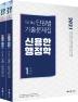 신용한 행정학 최근 10년 단원별 기출문제집 세트(2021)(전2권)