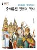 중세유럽 천년의 역사(유럽 통합의 기원을 찾아서)(생각하는힘 세계사컬렉션 14)