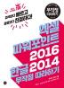엑셀 파워포인트 2016 한글 2014 무작정 따라하기(CD1장포함)