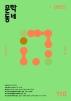 계간 문학동네(2021년 봄호)(통권 106호)