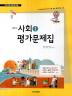 중학교 사회1 평가문제집(2013)