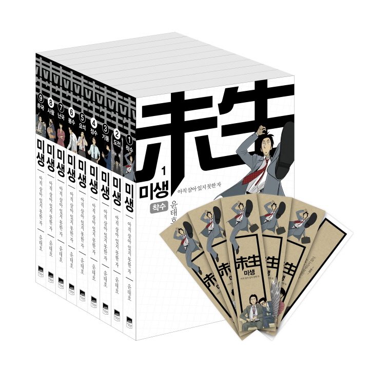 미생 세트(특별 보급판)(캐릭터 책갈피 6종(책과랩핑))(전9권)
