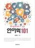 언어학 101