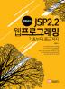 JSP 2.2 웹 프로그래밍 기초부터 중급까지(최범균의)