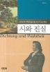 시와 진실(세계문학 09)(양장본 HardCover)